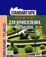 Стандарт NPK, 2кг (Вечнозеленые/Весна-Лето)