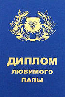 Подарочный диплом Любимого папы прR5805