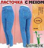 Бесшовные лосины - леггинсы под джинсы  внутри мех Ласточка A428  бамбук синие джеггинсы  ЛЖЗ-12177, фото 1