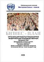 Бизнес – план (ТЭО). Птицефабрика. Бройлеры. Производство куриного мяса и субпродуктов. Цех убоя и фасовки Модернизация существующих производственных мощностей. Доращивание суточных цыплят. Напольное содержание. 800 тыс. голов в год.