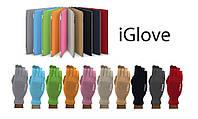 Универсальные перчатки для сенсорных экранов  iGlove