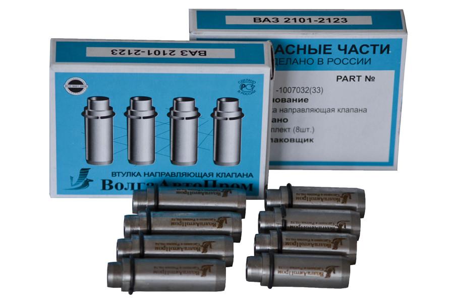 Направляющие клапанов 2108 стандарт