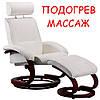Массажное кресло + пуф REGOline 2 с подогревом белое