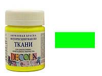 Краска акриловая по ткани на водной основе Decola 725 Зеленая флуоресцентная 50 мл ЗХК «Невская палитра»