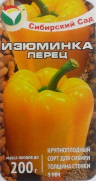 Семена Перец сладкий Изюминка  15с, Сиб.Сад