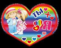 Поздравительная открытка * Ты + Я * , Валентинки 10шт/уп.