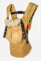 """Эргономичный рюкзак-переноска из хлопка """"Солнце в пустыне"""" (3 положения, до 20 кг.) ТМ Модный карапуз"""