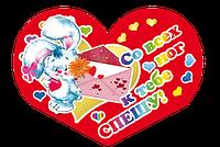 """Поздравительная открытка валентинка в форме сердца """" Со всех ног к тебе спешу! 10шт в упаковке!"""