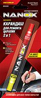 NX8300 Карандаш для ремонта царапин 2в1 2 х 4мл