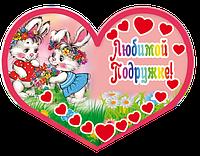 """Поздравительная открытка валентинка """" Любимой подружке! """" 10 шт./уп."""