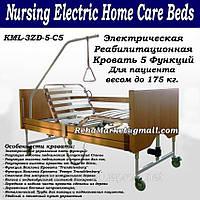 Электрическая Реабилитационная Кровать 5 Функций Nursing Electric Home Care Beds KML-3ZD-5-C5