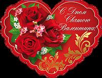 "Открытка валентинка  "" С Днём Святого Валентина "" 20 шт./уп."