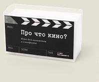 """Прикольная колода карт """"Игра карточная О чем этот фильм"""" подарок для любого возраста"""