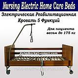 Электрическая Реабилитационная Кровать 5 Функций Nursing Electric Home Care Beds KML-3ZD-5-C5, фото 2