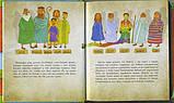 Ісус на сторінках Біблії. Дитяча Біблія з ілюстраціями Джаґо, фото 3