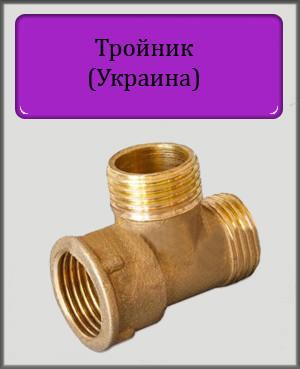 """Тройник 1/2""""х1/2""""х1/2"""" ВНН латунный"""