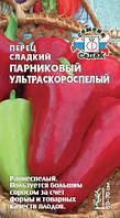 Семена Перец сладкий Парниковый Ультраскороспелый   0,1г, Седек