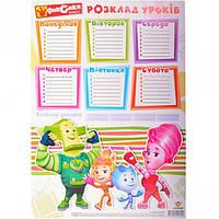 """Расписание уроков РУ-А3-ЛФ """"Фиксики"""" 8 видов"""