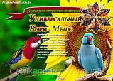 Корм для Австралійських довгохвостих папуг.(Australian Parakeet)1,5 кг, фото 2
