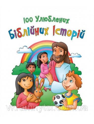 100 улюблених біблійних історій. Дитяча Біблія для дітей віком від 3-х років