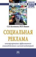 Калмыков С.Б. Социальная реклама: конструирование эффективного взаимодействия с целевой аудиторией. Монография