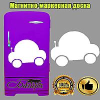 Магнитно-маркерная доска  н Машина
