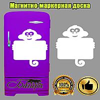 Магнитно-маркерная доска  на холодильник Обезьянка большая в тубусе