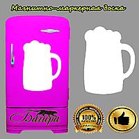 Магнитно-маркерная доска   Кружка пива (30х32см)