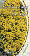 Алиссум скальный Золотая пыльца