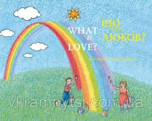 Що таке любов?