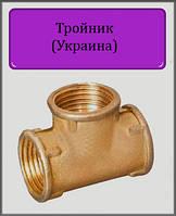 "Тройник 1""х1/2""х1"" ВВВ латунный SD"