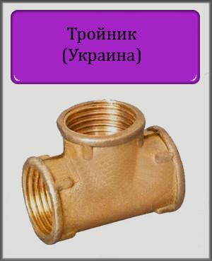 "Тройник 1""х3/4""х1"" ВВВ латунный"