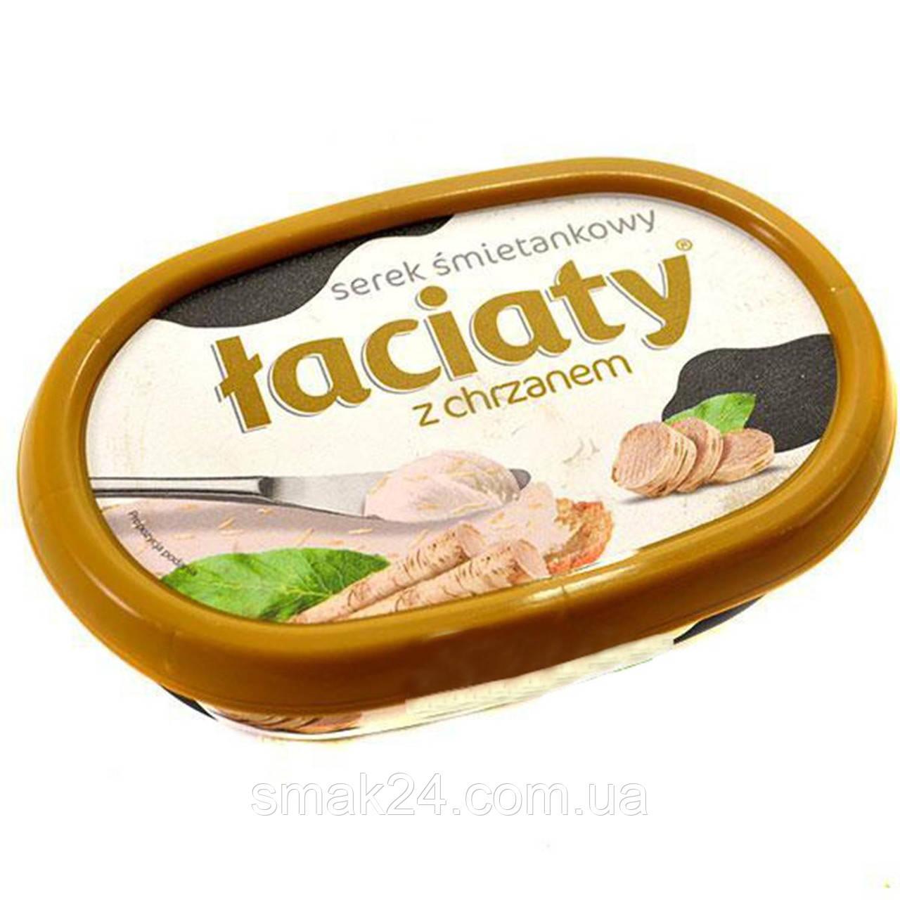 Сыр-крем (сырная намазка) Laciaty с хреном Польша 135г
