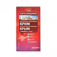 Мапа а/д АР Крым м-б 1:250 000.