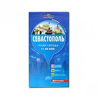 План города Севастополь 1:20 000