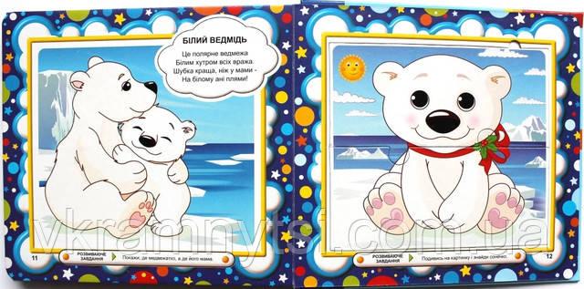 Детские книги купить Киев