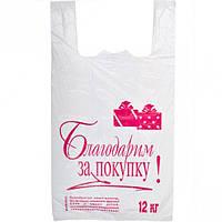 """Пакет полиэтиленовый """"Благодарим за покупку!"""""""