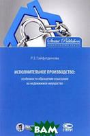 Р. З. Гайфутдинова Исполнительное производство. Особенности обращения взыскания на недвижимое имущество