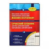 Сучасний англо-український словник (200 000 слів)