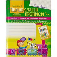 Прописи для першокласн. за новим букварем М.Вашуленка(укр.м.) ч.2
