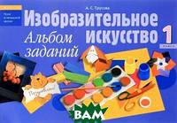 А. С. Трусова Изобразительное искусство. 1 класс. Альбом заданий
