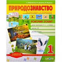 """Робочий зошит """"Природознавство"""" 1 клас до підручника Грущинської"""