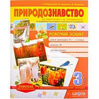 """Робочий зошит """"Природознавство"""" 3 клас до підручника Грущинської"""