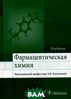 Плетнева Т.В. Фармацевтическая химия. Учебник. Гриф МО РФ