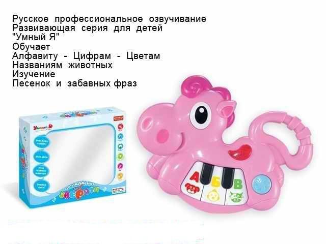 """Музична іграшка """"піаніно """" Конячка"""" Розумний Я арт 00030-4"""