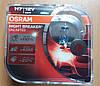 Лампочки Н7 12v 55wt OSRAM Night Breaker +110% (2 шт.) Оригинал