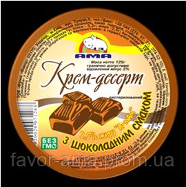 Крем-десерт АМА с шоколадным вкусом 2,5%