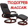 Массажное кресло + пуф STILISTA с подогревом черное