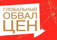 ОБВАЛ ЦЕН НА АНОДИРОВАННЫЙ ПРОФИЛЬ!!!