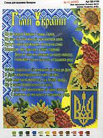Схема для вышивки бисером гимн Украины